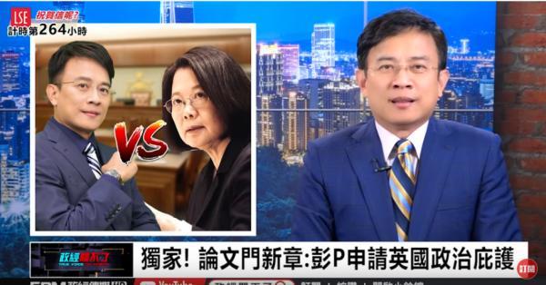 PengP 申请政治庇护.png