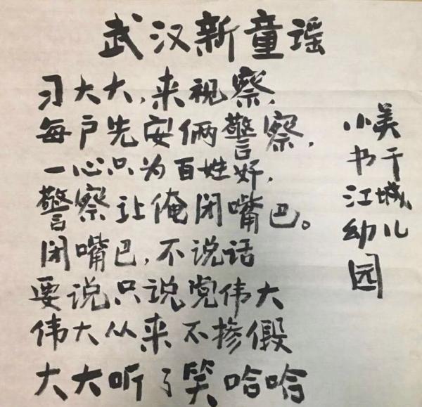 武汉新童谣.jpg