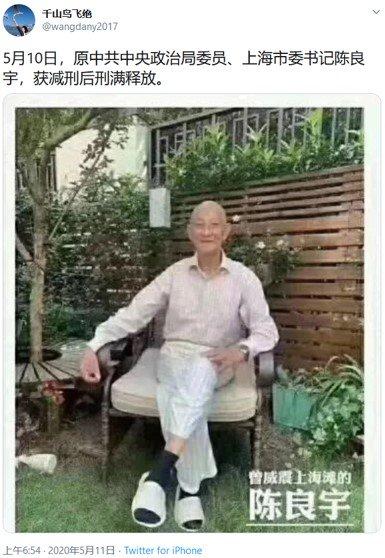 陈良宇.jpg