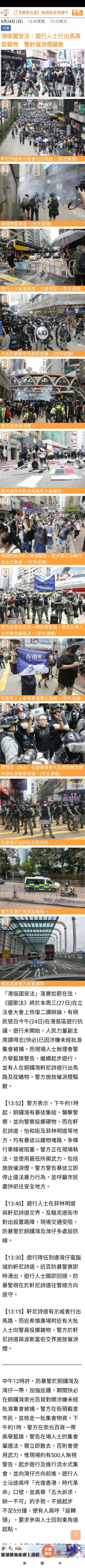 香港5242020.jpg