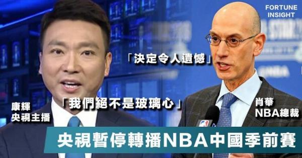 NewCover央視暫停轉播NBA中國季前賽-990x520_75.JPG