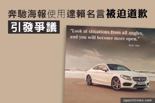 CN-Mercedes-Benz-poster-dispute@1200x1200_75.JPG