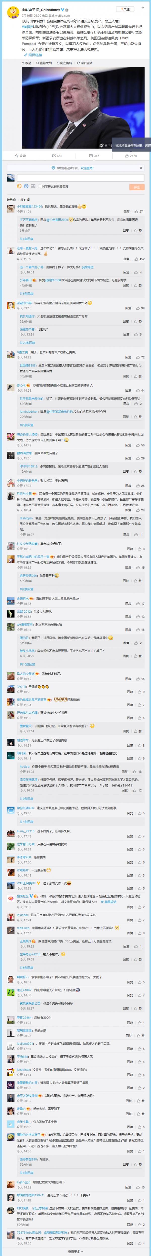 Screenshot_2020-07-10 - 微博.png